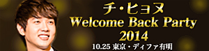 チ・ヒョヌ Welcome Back Party 2014